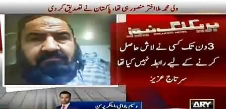 Waseem Badami's Analysis on Pakistan's Confirmation of Mullah Mansoor's Death