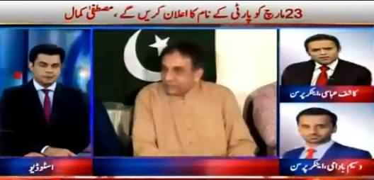 Waseem Badami's Analysis on Raza Haroon & Mustafa Kamal Press Conference