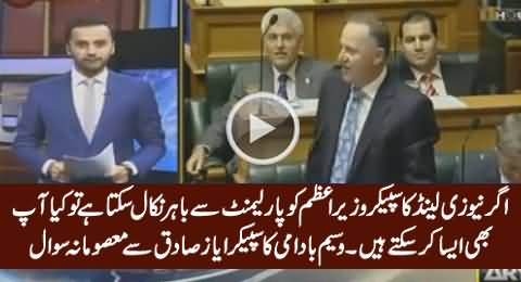 Waseem Badami Telling The Difference Between Parliament of New Zealand & Pakistan