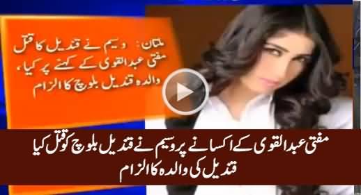 Waseem Killed Qandeel Because Mufti Qavi Provoked Him - Qandeel Baloch's Mother