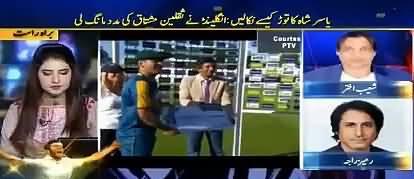 Waseem, Shaoib & Ramiz Raja's Prediction Regarding Upcoming Test Match With England