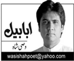 Maan Mujhey Baha De Nehar Mein - by Wasi Shah - 15th September 2013