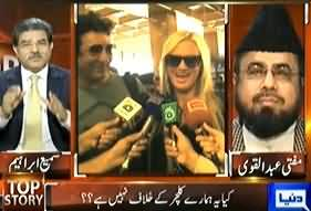 Wasim Akram and His Fiancee Relation is Crime and Non-Islamic - They Must Be Arrested - Mufti Abdul Qawi