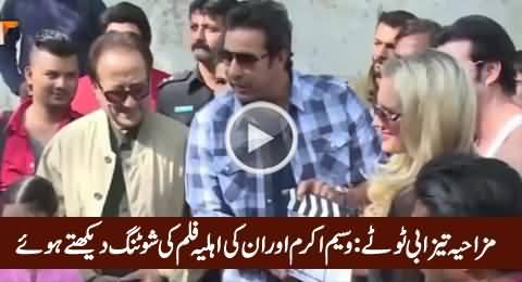 Wasim Akram And His Wife Watching Film Shooting, Hilarious Tezabi Totay