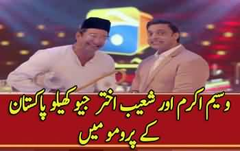 Wasim Akram and Shoaib Akhtar In Promo Of Geo Khelo Pakistan