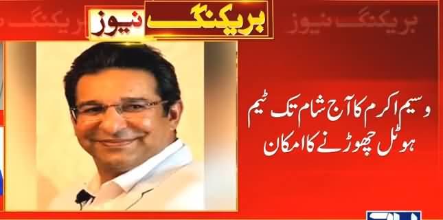 Wasim Akram Going To Leave Pakistan Super League 6