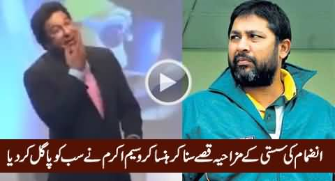 Wasim Akram Telling Really Funny Stories of Inzamam-ul-Haq's Laziness