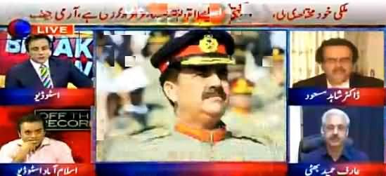 Wasim Badami's Comments on Army Chief General Raheel Sharif's Statement