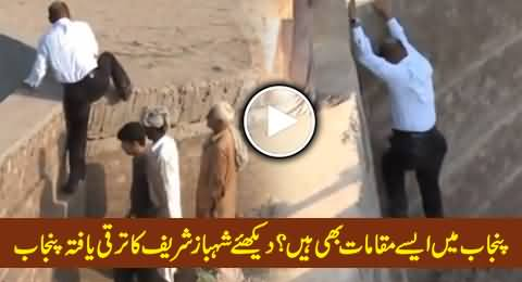 Watch A Glimpse of Shahbaz Sharif's Shining Punjab, Really Shameful & Disgusting