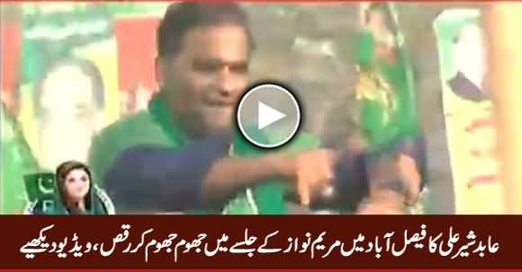 Watch Abid Sher Ali's Amazing Dance in Maryam Nawaz Jalsa