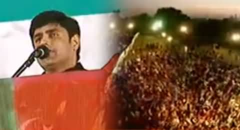 Watch Abrar ul Haq Performance and Aerial View of PTI Jhelum Jalsa - 16th November 2014