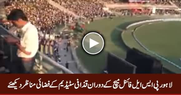 Watch Aerial View of Gaddafi Stadium Lahore During PSL Final Match