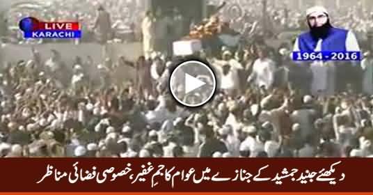 Watch Aerial View of Ground Before Junaid Jamshed's Funeral Prayer