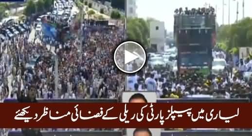 Watch Aerial View of Peoples Party Rally in Lyari, Exclusive Video