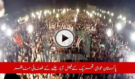 Watch Aerial View of the Crowd in PAT Jalsa at Dhobi Ghaat, Faisalabad