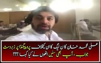 Watch Ali Muhammad response on PML-N propaganda against him