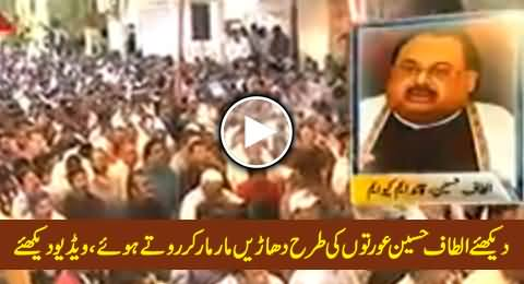 Watch Altaf Hussain Crying Like An Old Woman During His Speech