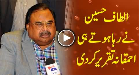 Watch Altaf Hussain Idiotic Speech in London Secretariat After Release