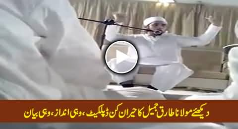 Watch Amazing Duplicate Of Maulana Tariq Jameel, Same Style, Same Bayan