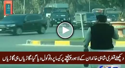 Watch Amazing Protocol Given To Qatar Royal Family on Reaching Lahore