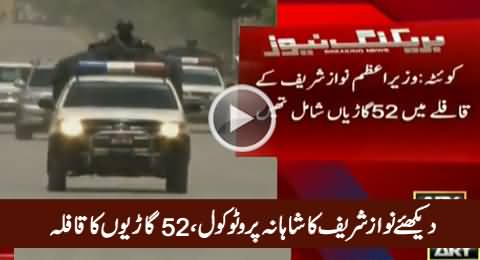 Watch Amazing Protocol of PM Nawaz Sharif in Quetta With 52 Vehicles