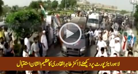 Watch Amazing Welcome of Dr. Tahir-ul-Qadri At Lahore Airport on His Return