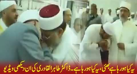 Watch An Unseen Video of Dr. Tahir ul Qadri with Amazing Scenes