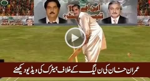 Watch Animated Video of Imran Khan's Hattrick Against PMLN, Interesting Video