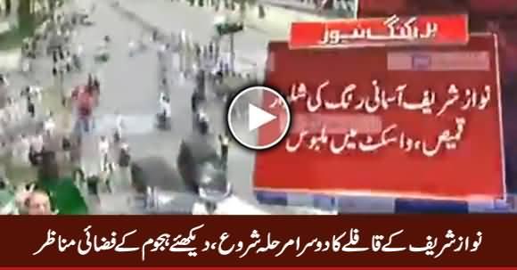 Watch Arial Veiw of Nawaz Sharif 2nd Day Rally At Kachehry Chowk