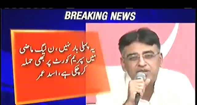 Watch Asad Umer response on clash b/w police and lawyers outside ehtesab court