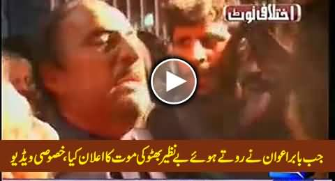 Watch Babar Awan Crying & Announcing the Death of Benazir Bhutto on 27th December 2007