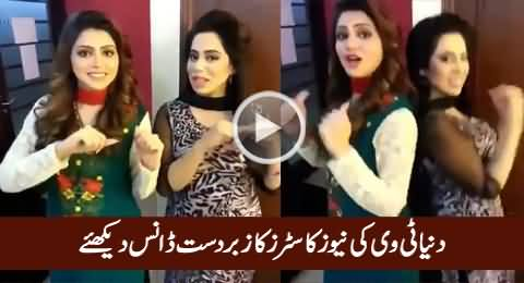 Watch Beautiful Dance & Dubsmash of Dunya Tv's Female Newscasters
