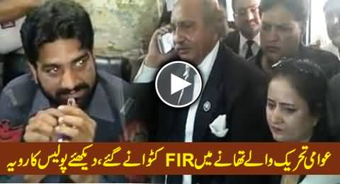 Watch Behaviour of Police with Awami Tehreek When They Went to Police Station to Register FIR