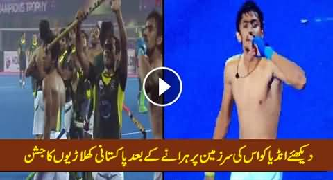 Watch Celebration Of Pakistani Hockey Team After Beating Indian Team in India