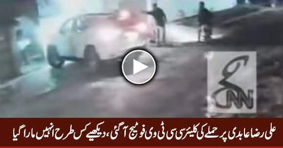 Watch Clear CCTV Footage of Attack on MQM Leader Ali Raza Abidi in Karachi
