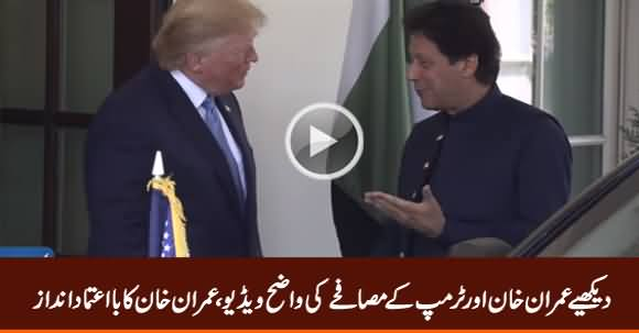 Watch Clear Footage of Imran Khan & Donald Trump Handshake