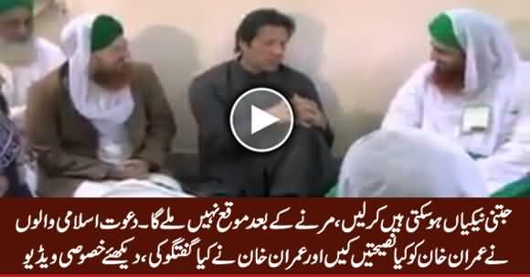 Watch Conversation Between Imran Khan And Dawat e Islami People