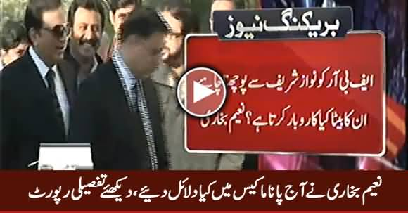 Watch Detailed Report on Naeem Bukhari's Arguments in Panama Case Today
