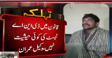 Watch detailed Report on Today's Court Proceedings In Zainab murder Case
