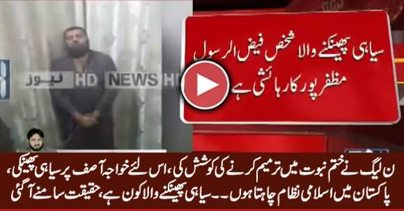 Watch Detailed Report, Why And Who Threw Ink on Khawaja Asif's Face