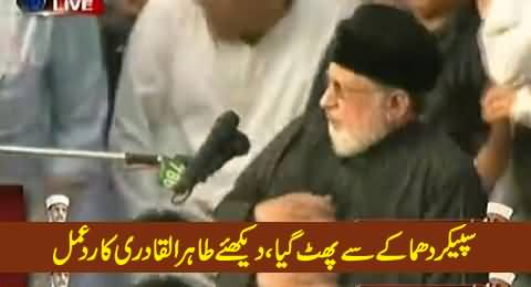 Watch Dr. Tahir ul Qadri Reaction When Speaker Burst on Stage During Speech