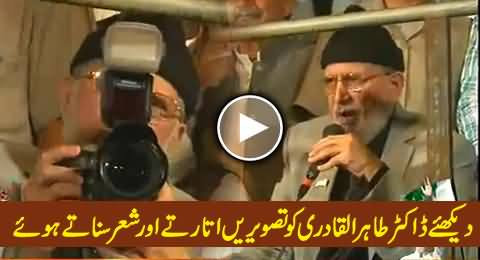 Watch Dr. Tahir ul Qadri Taking Pictures with Camera and Reading Poetry