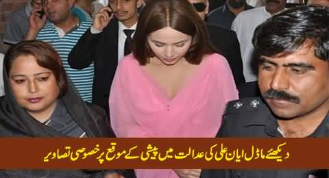 Watch Exclusive Pictures of Model Ayyan Ali While Appearing in Court Today