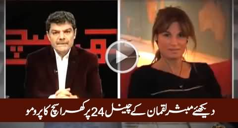 Watch Exclusive Promo Of Mubashir Luqman's New Show On Channel 24