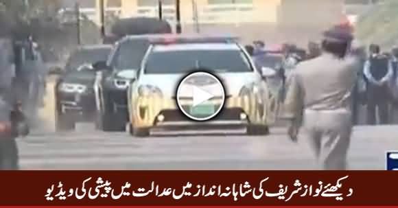 Watch Exclusive Video, How Nawaz Sharif Appeared Before Accountability Court