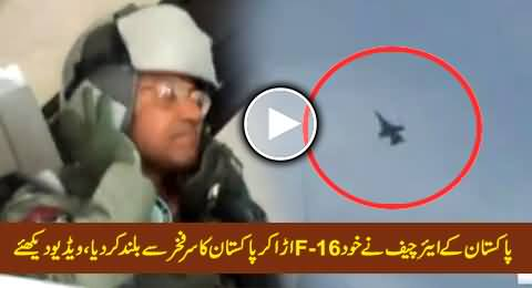 Watch Exclusive Video of Air Chief Marshal Flying F-16 on Pakistan Day Parade