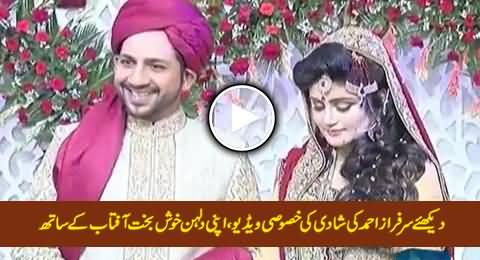 Watch Exclusive Video of Cricketer Sarfraz Ahmed Wedding with Khushbakht Aftab