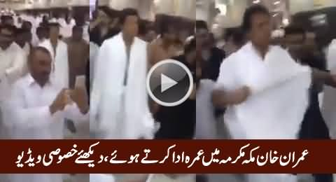Watch Exclusive Video of Imran Khan Performing Umrah in Saudi Arabia