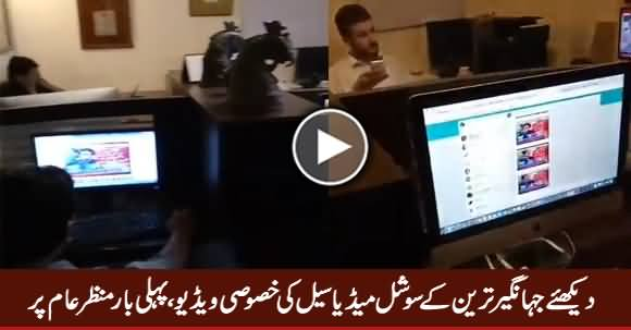 Watch Exclusive Video of Jahangir Tareen's Social Media Cell