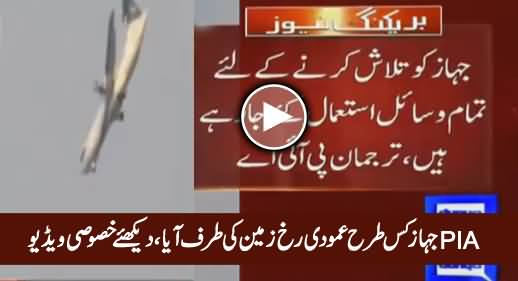 Watch Exclusive Video of PIA Plane Going Down, Eyewitness Telling Detail